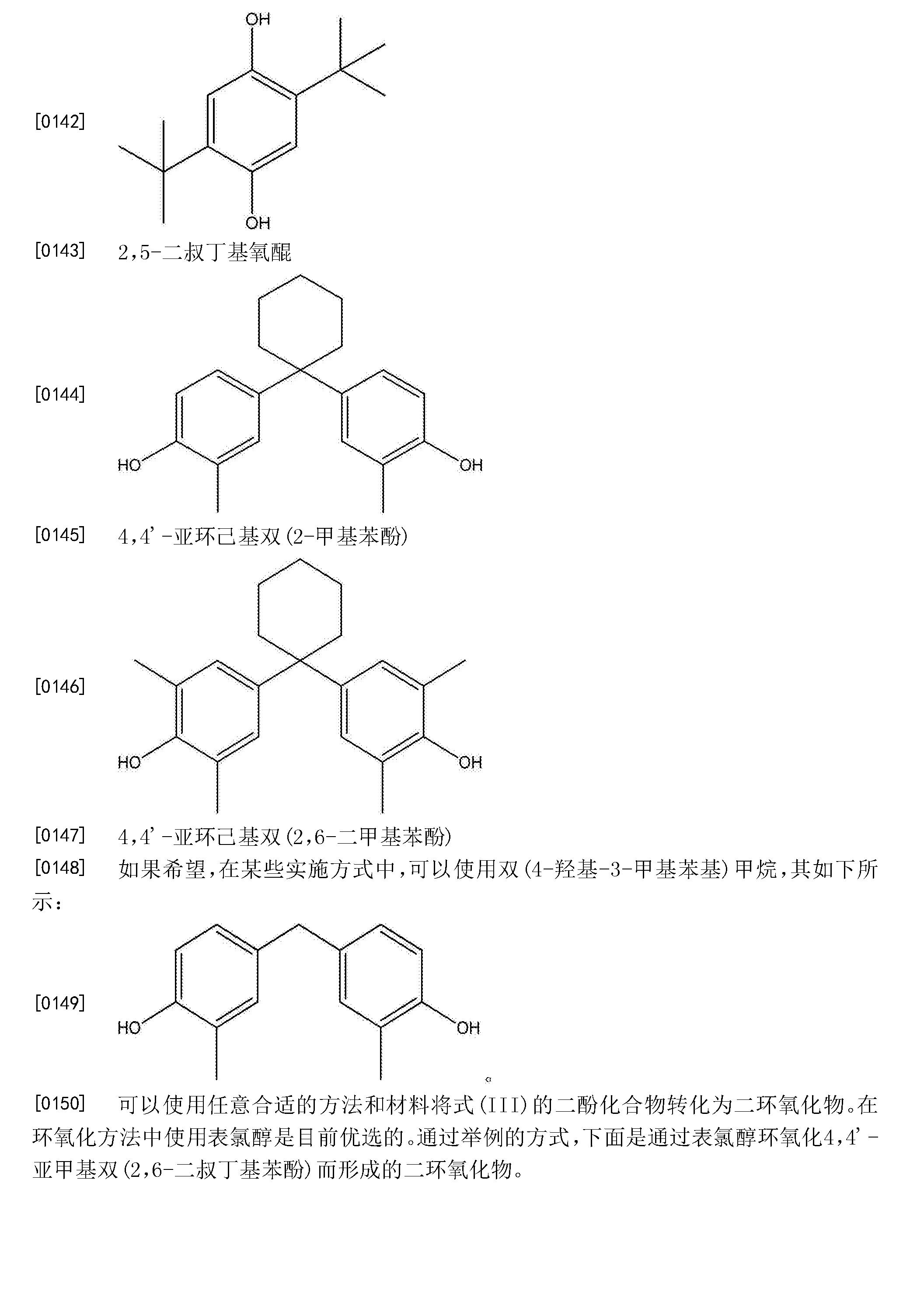 Figure CN103347963BD00211