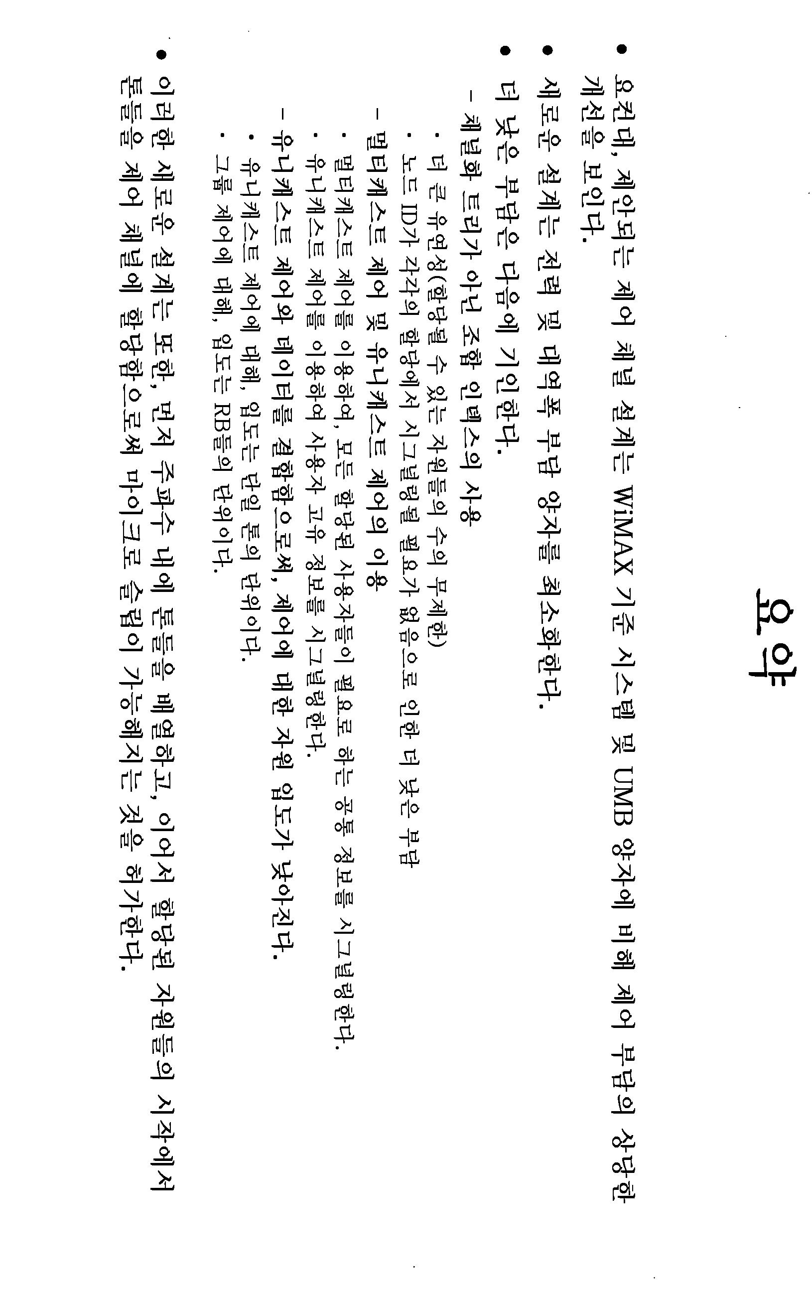 Figure 112014031700415-pat00046