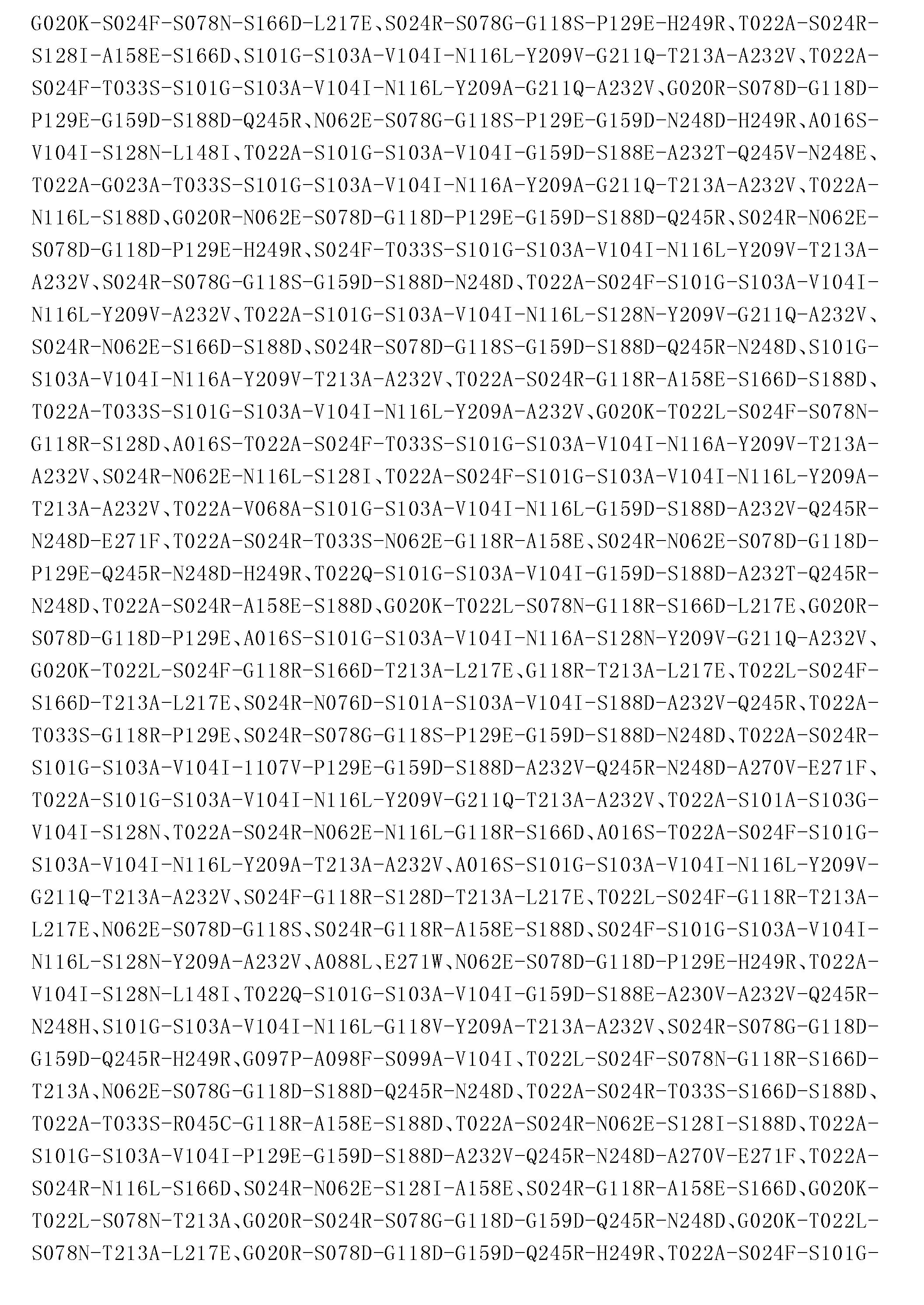 Figure CN103764823BD00501