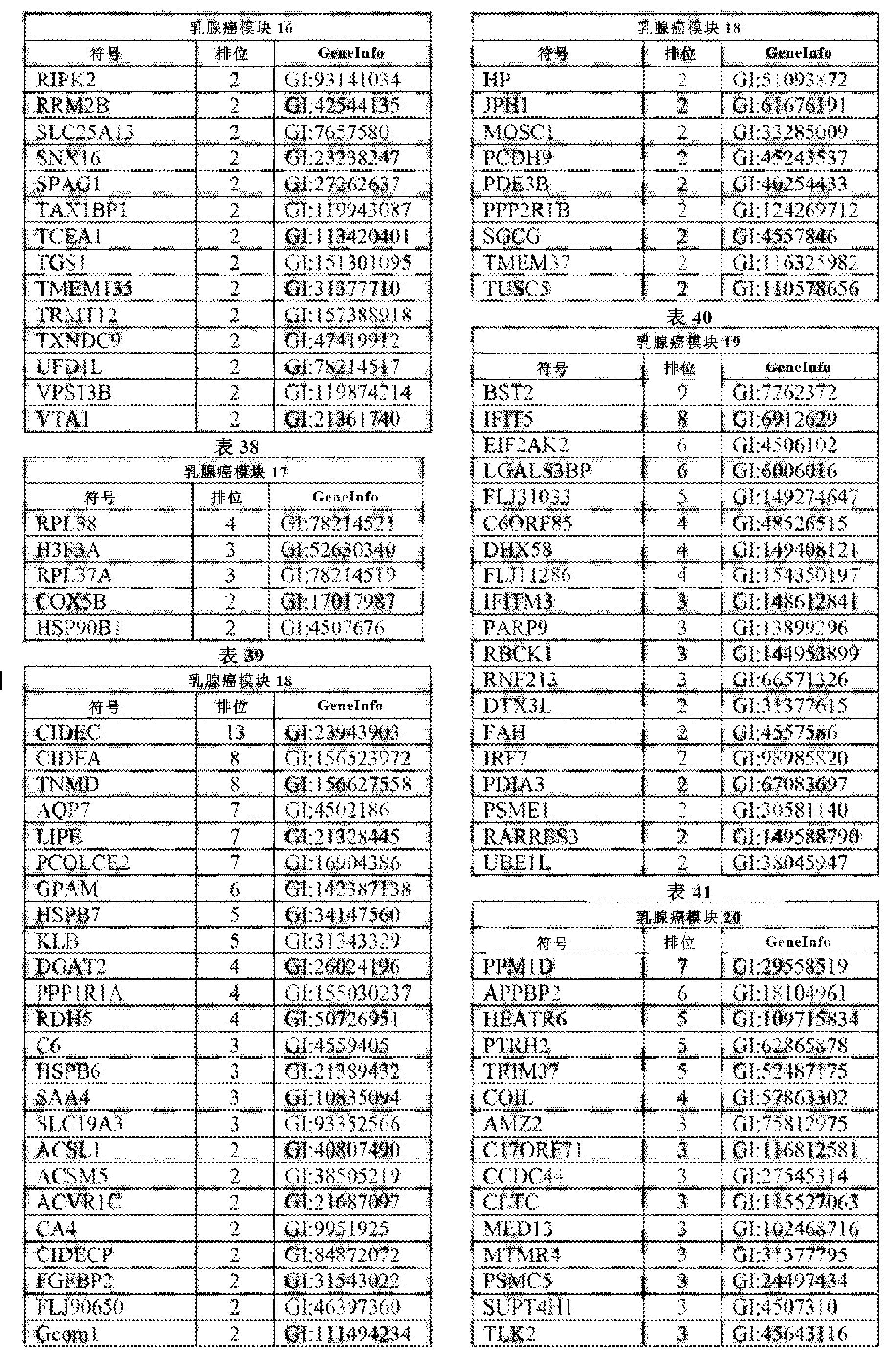 Figure CN102858999AD00981
