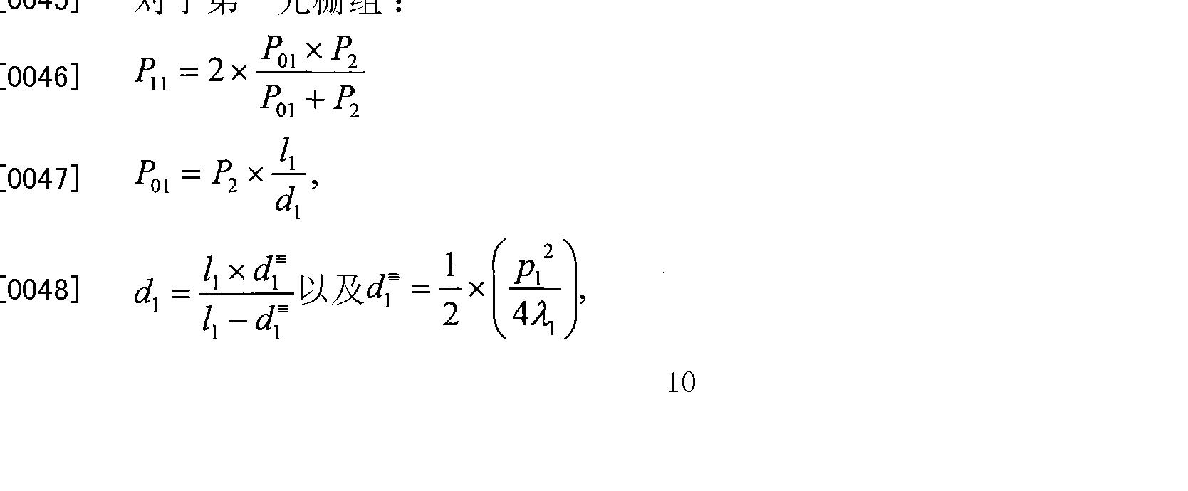 Figure CN101036582BD00101