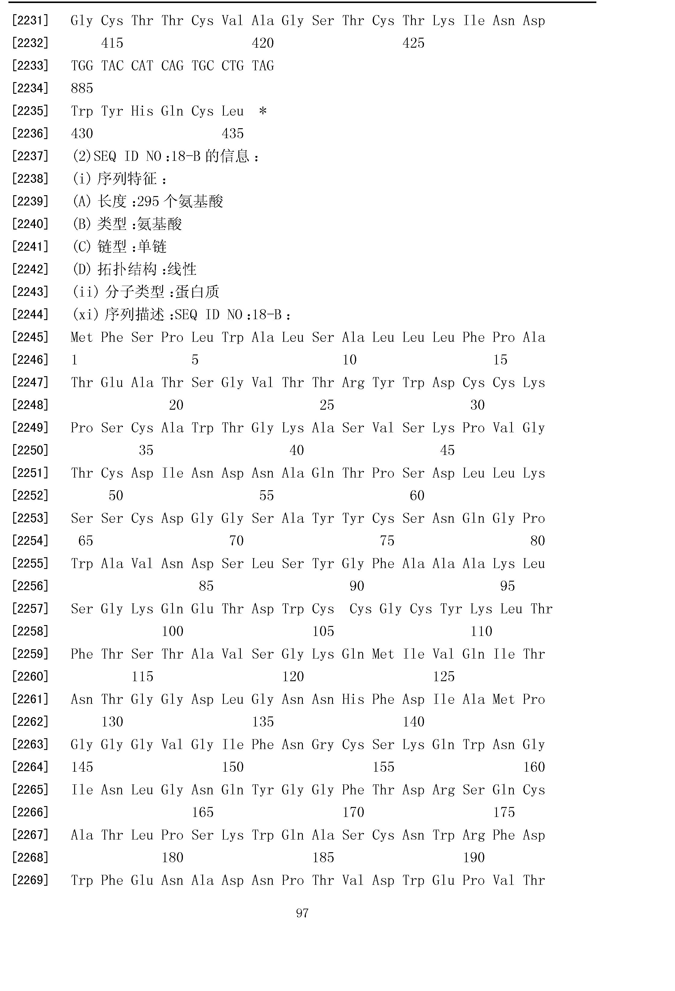Figure CN102146362AD00971