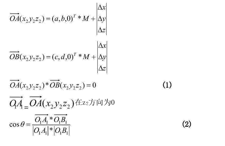 Figure CN106323294AC00035