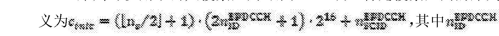 Figure CN104081709BD00551