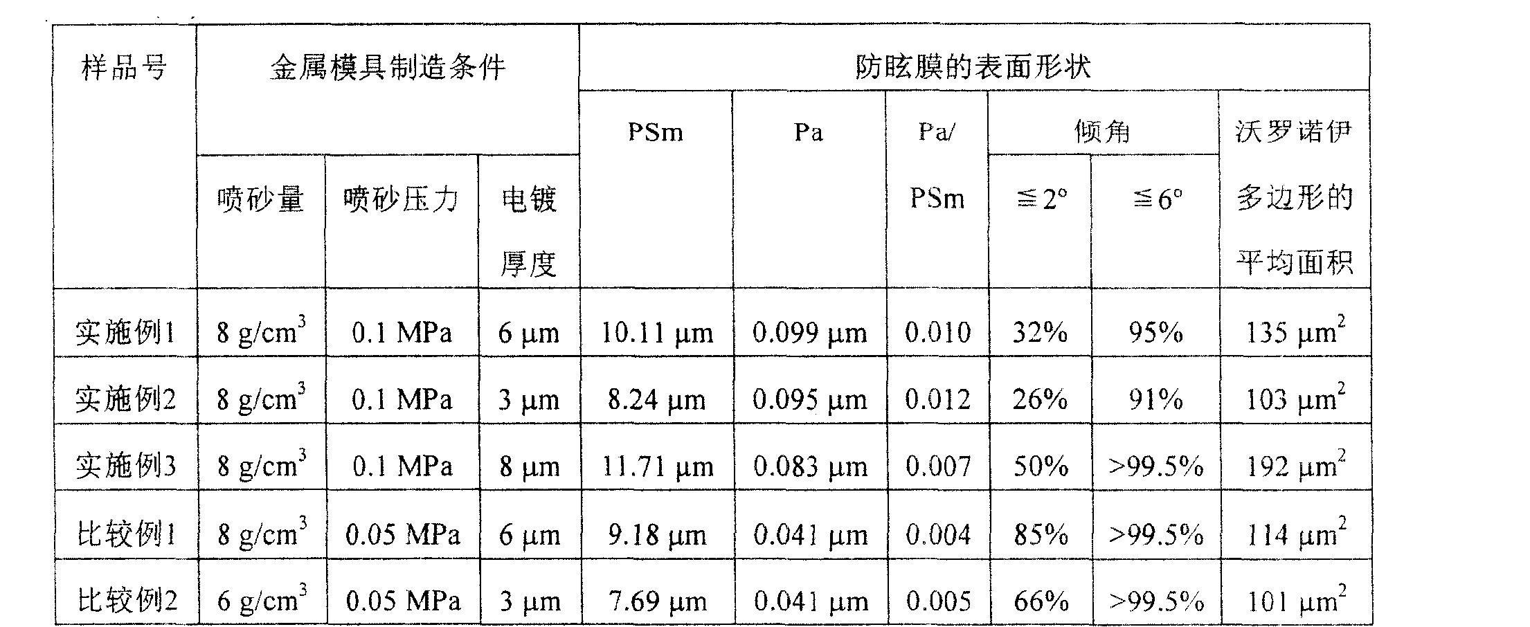 Figure CN101004456BD00181
