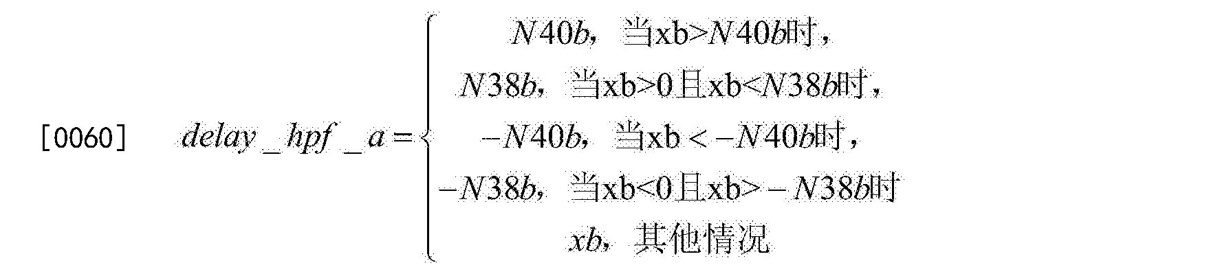 Figure CN105869650AD00072