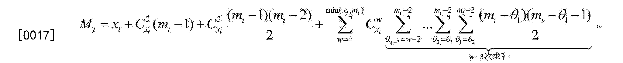 Figure CN105740084BD00061