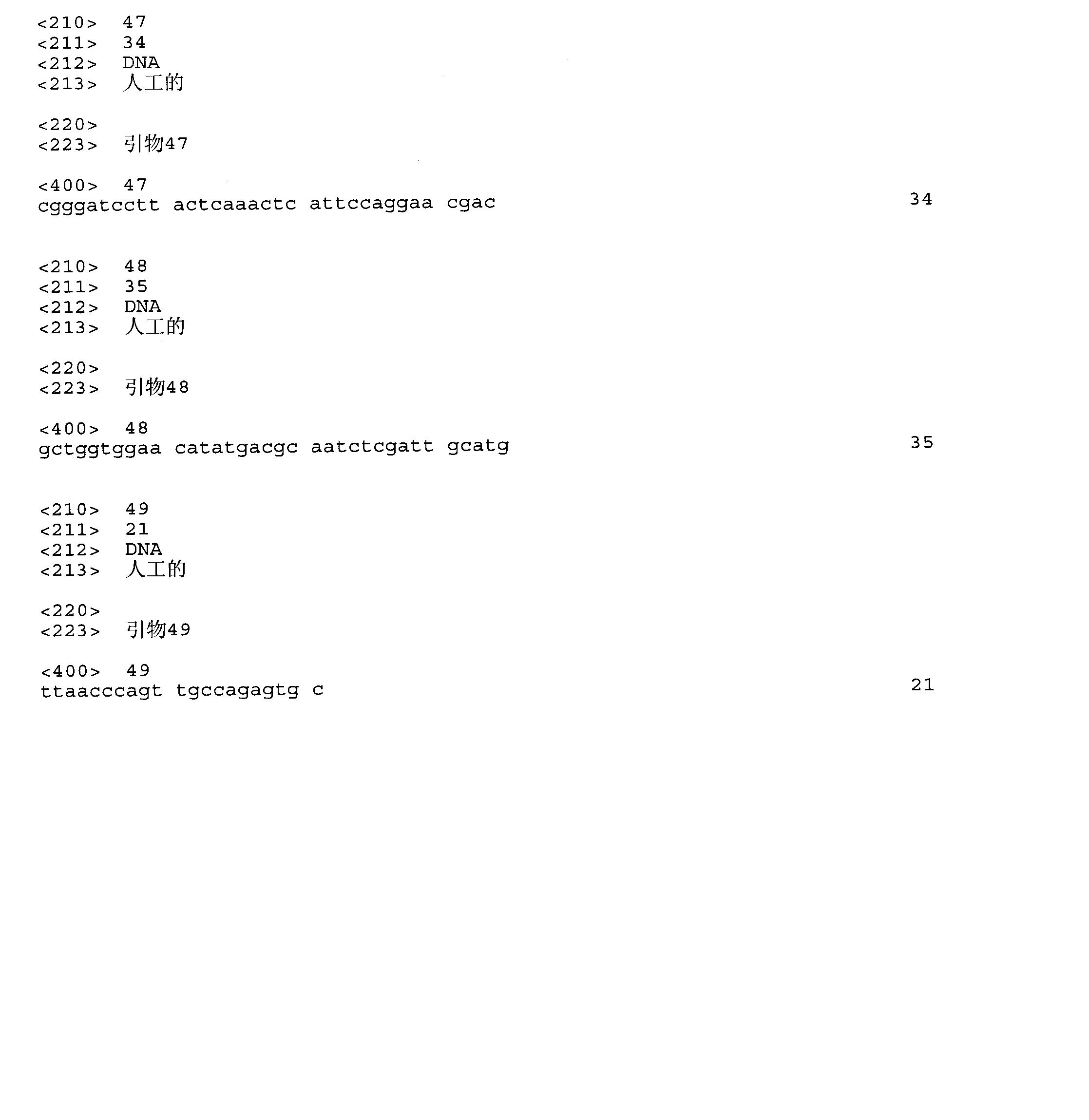 Figure CN103068968AD00531