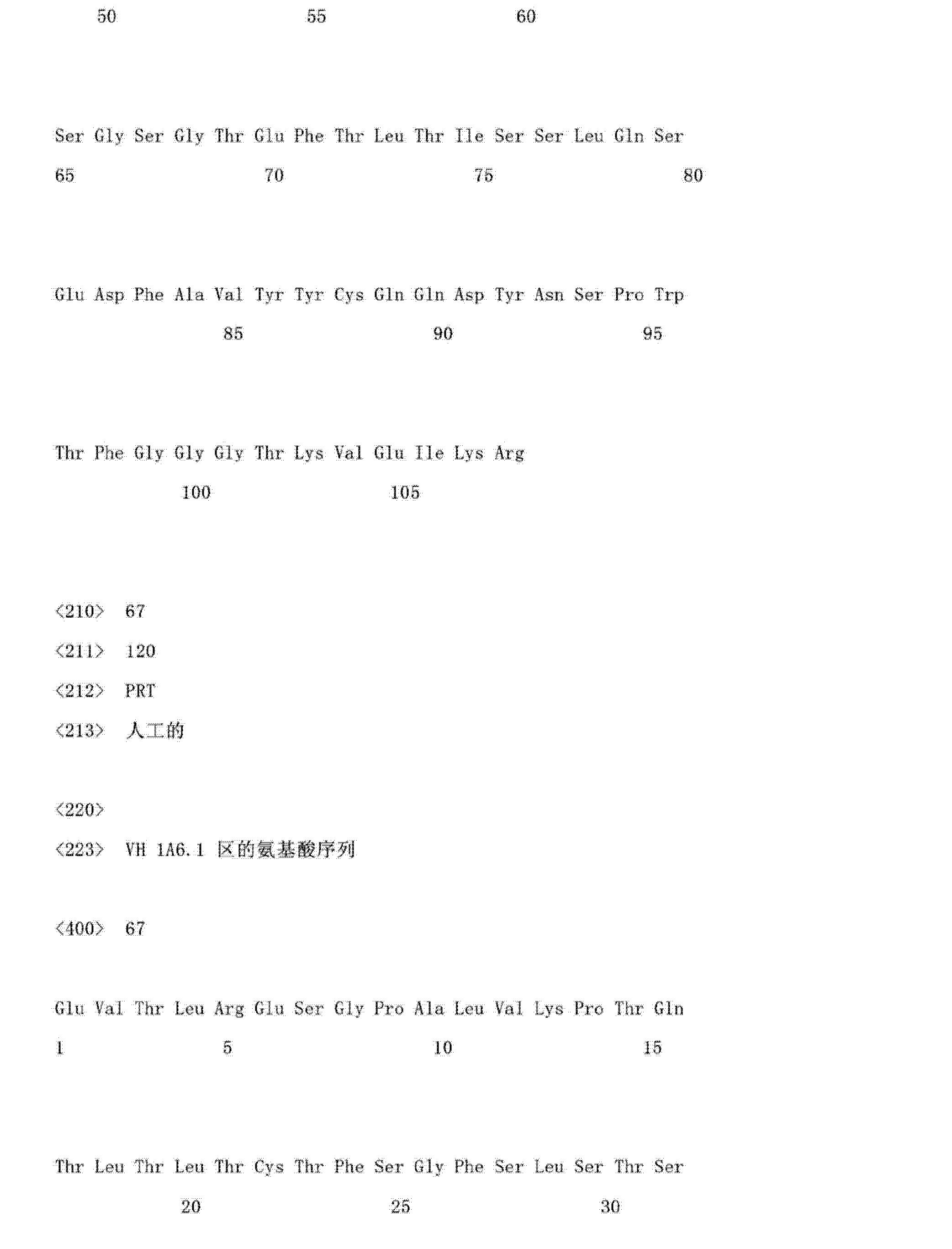 Figure CN103145838AD01781