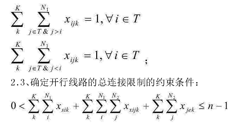 Figure CN106127357AD00111