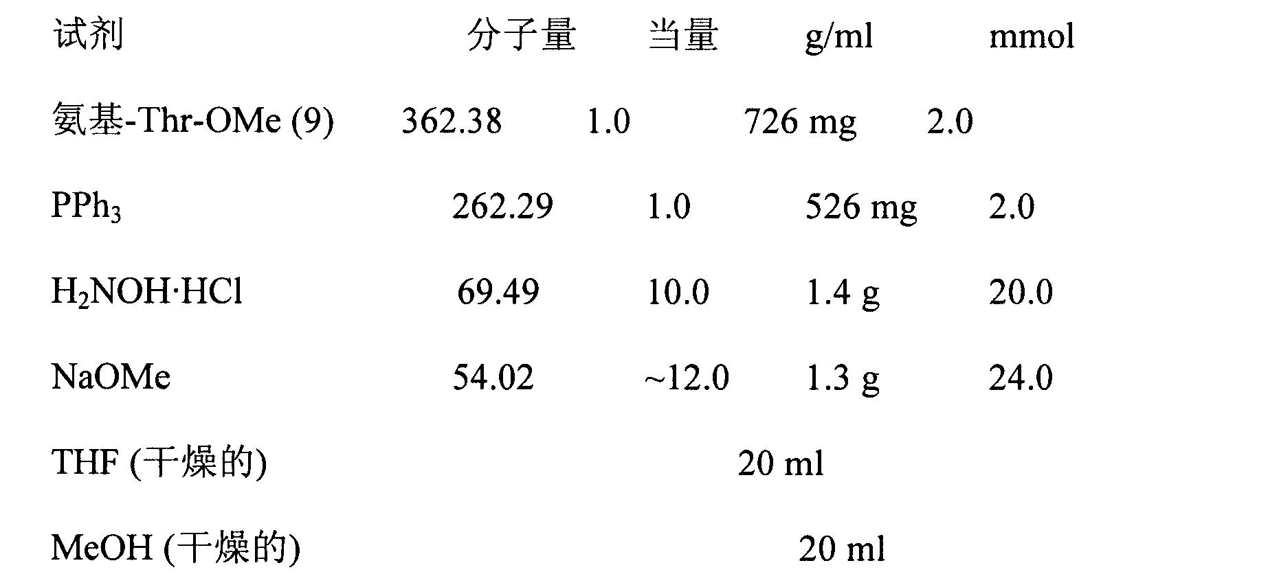 Figure CN102267924AD00821