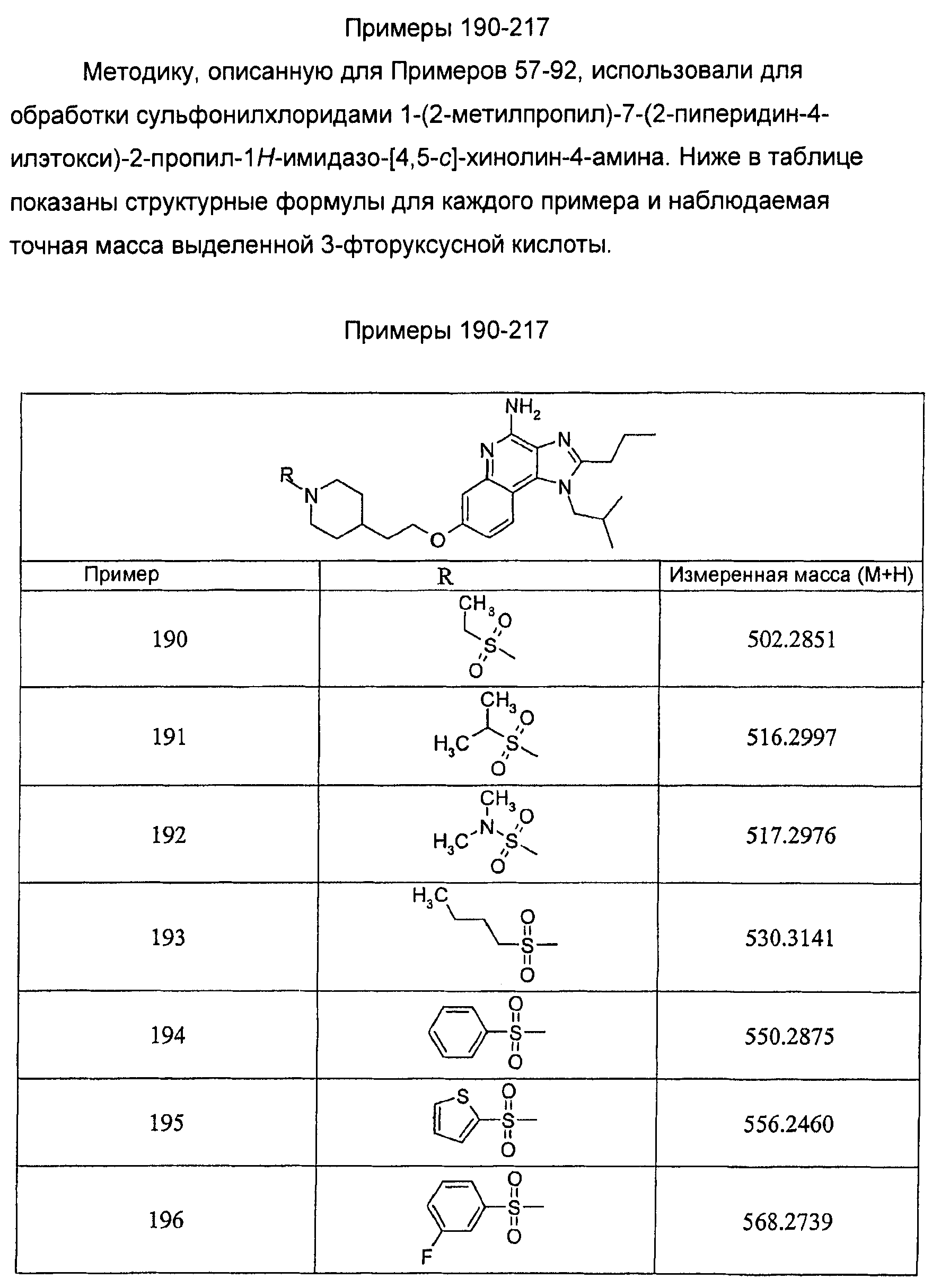 Figure 00000207
