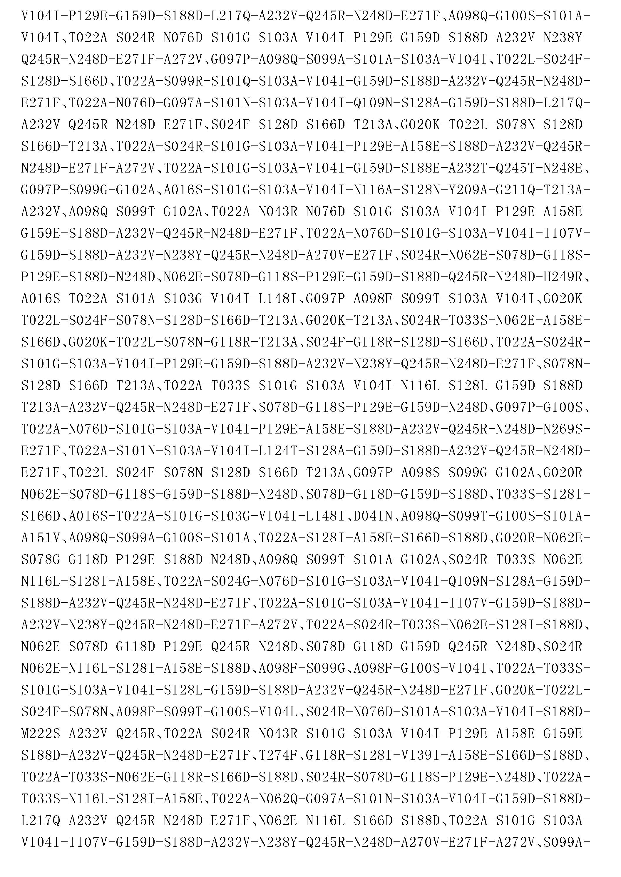Figure CN103764823BD00881