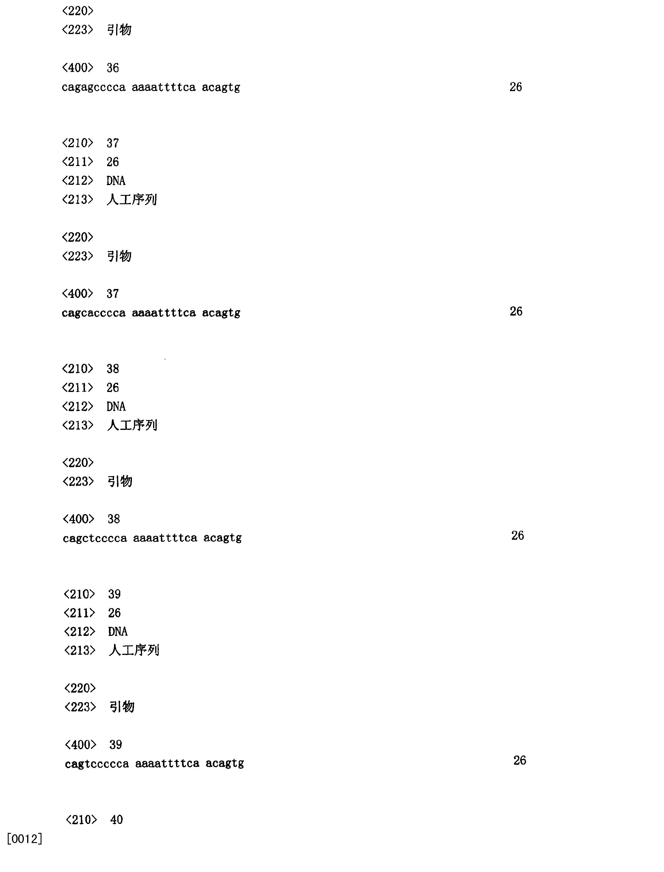 Figure CN101313078BD00321