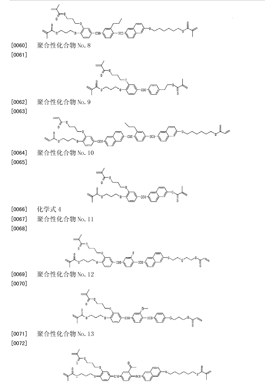 Figure CN102575167AD00091