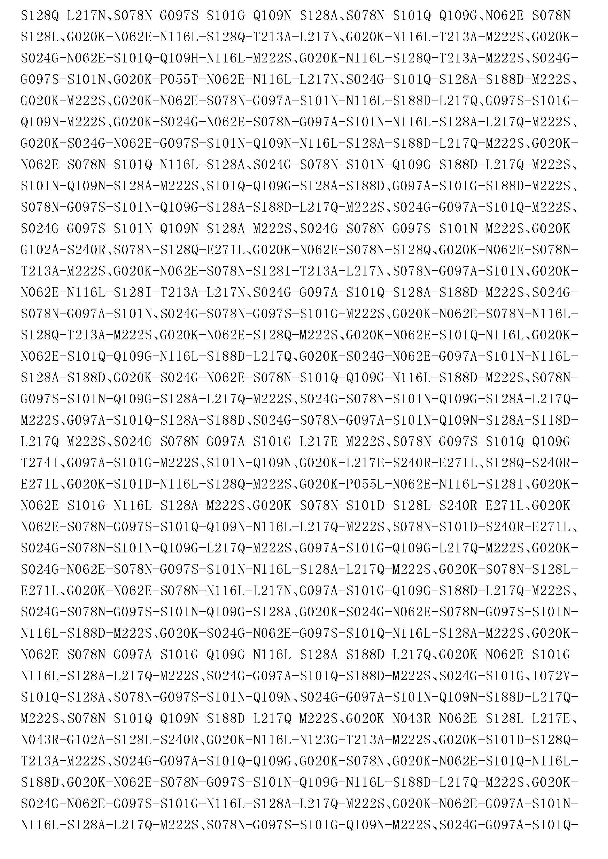 Figure CN103764823BD00951