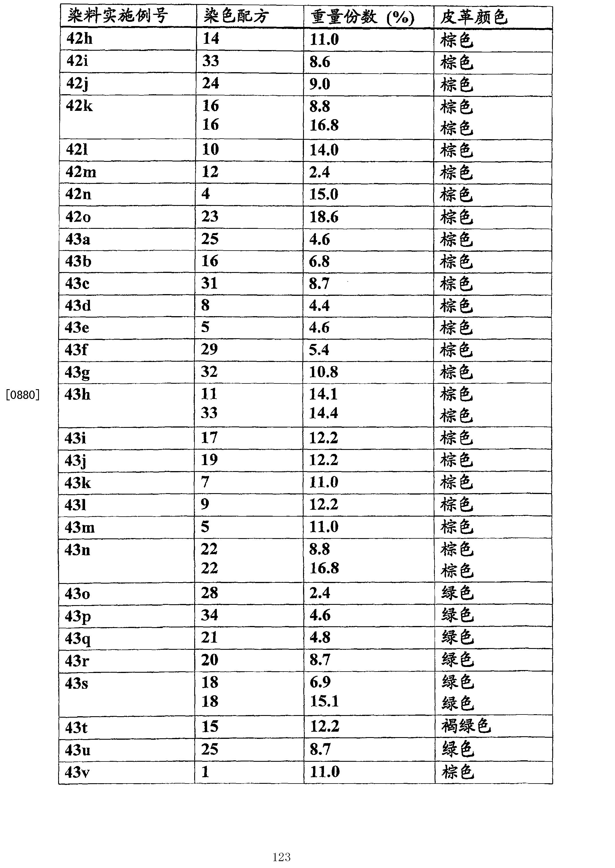Figure CN101891967BD01231