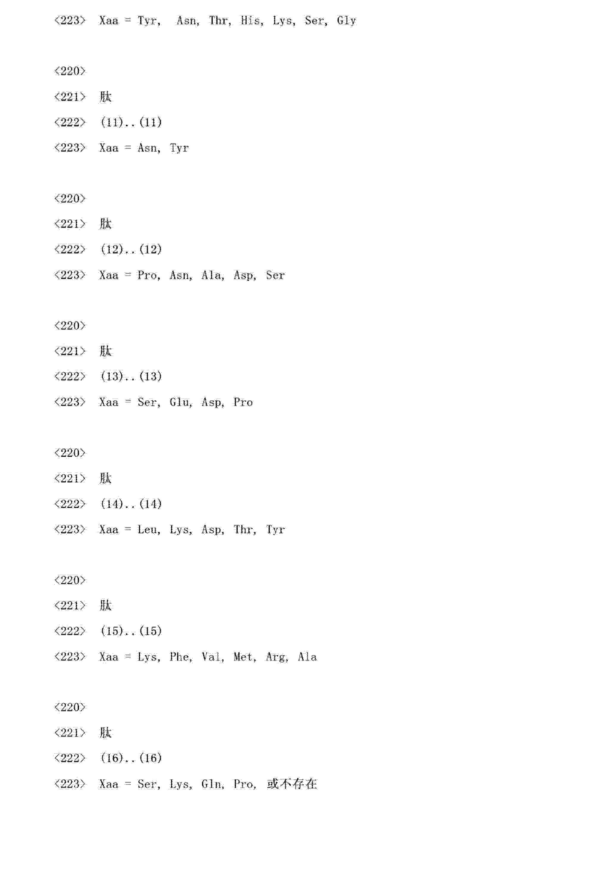 Figure CN103145838AD01601