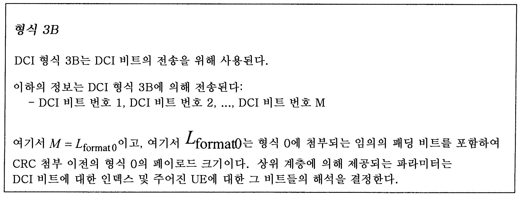 Figure 112014001496964-pct00002