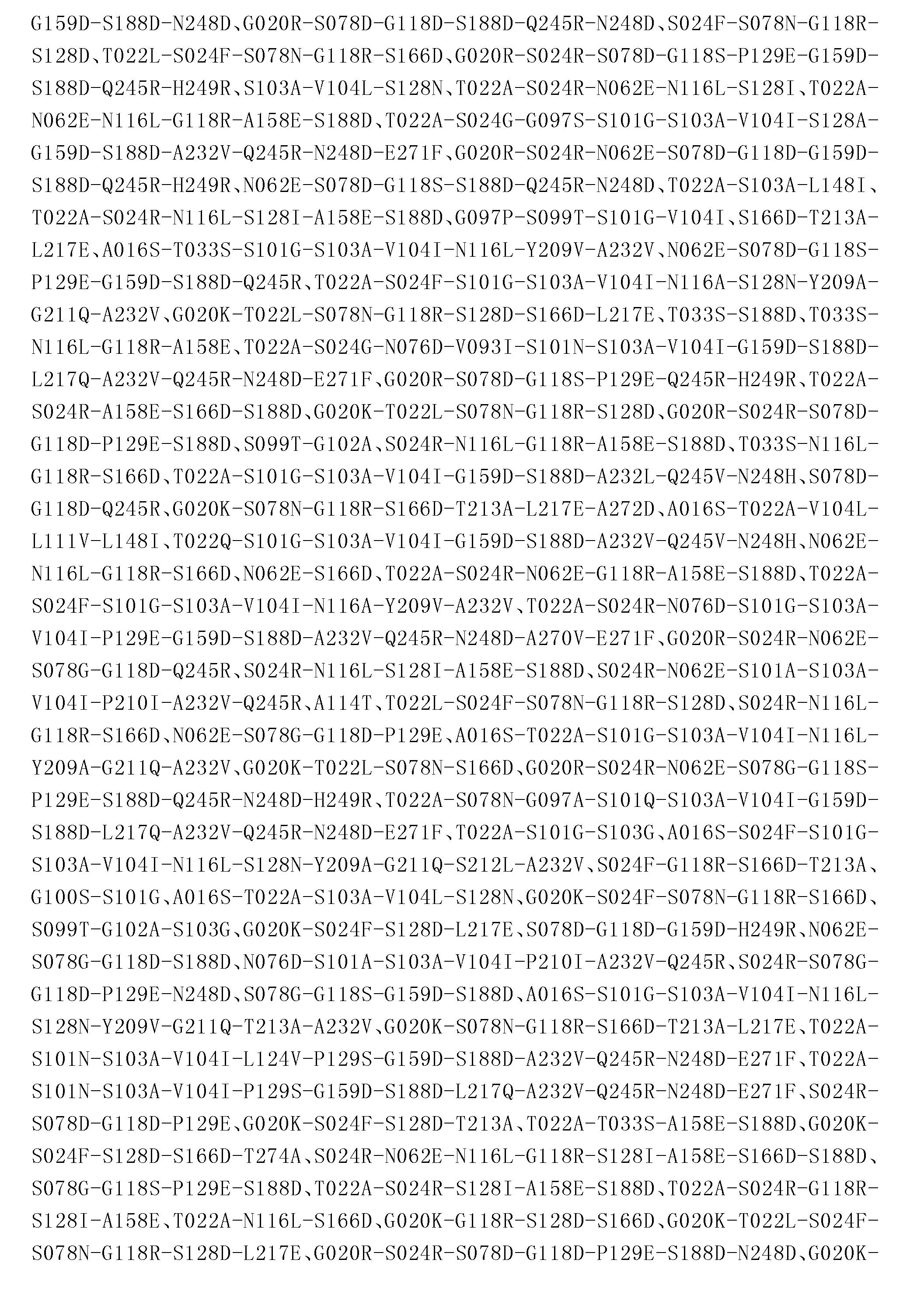 Figure CN103764823BD00571