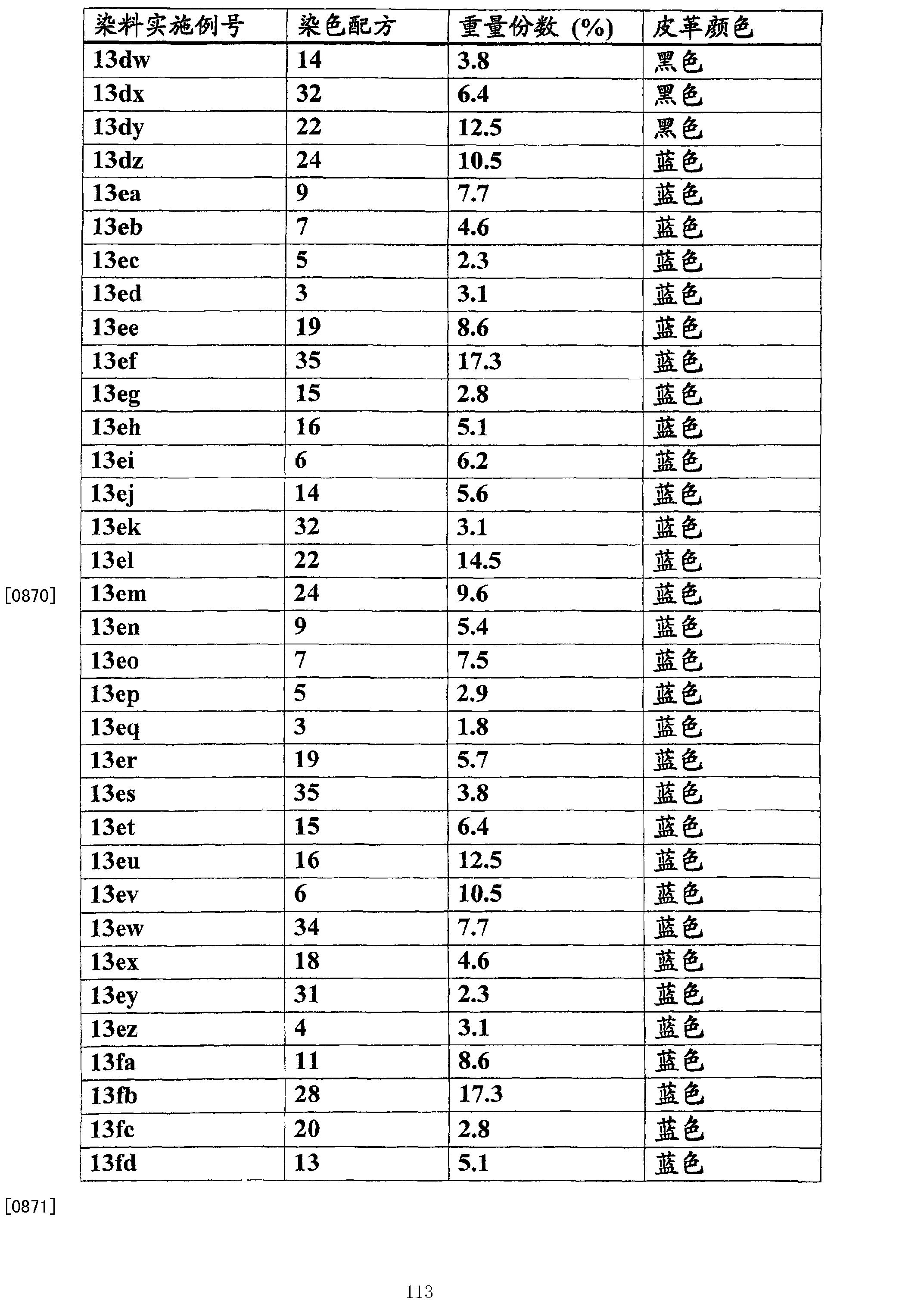 Figure CN101891967BD01131