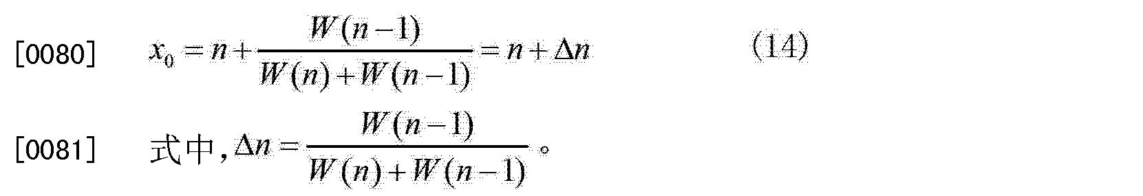 Figure CN102879354BD00103