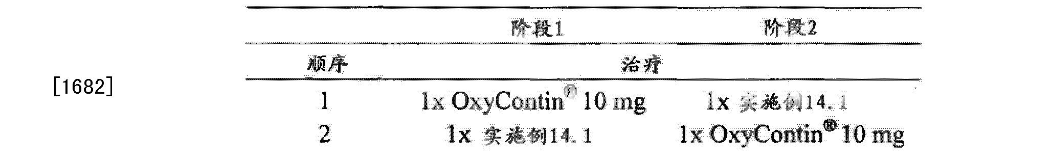 Figure CN102657630BD01561