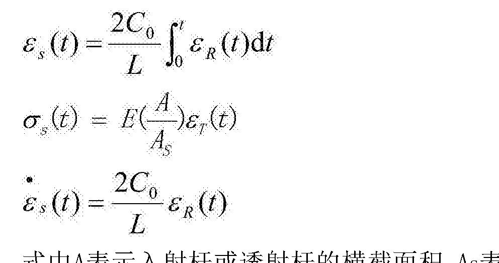 Figure CN106226176AD00081