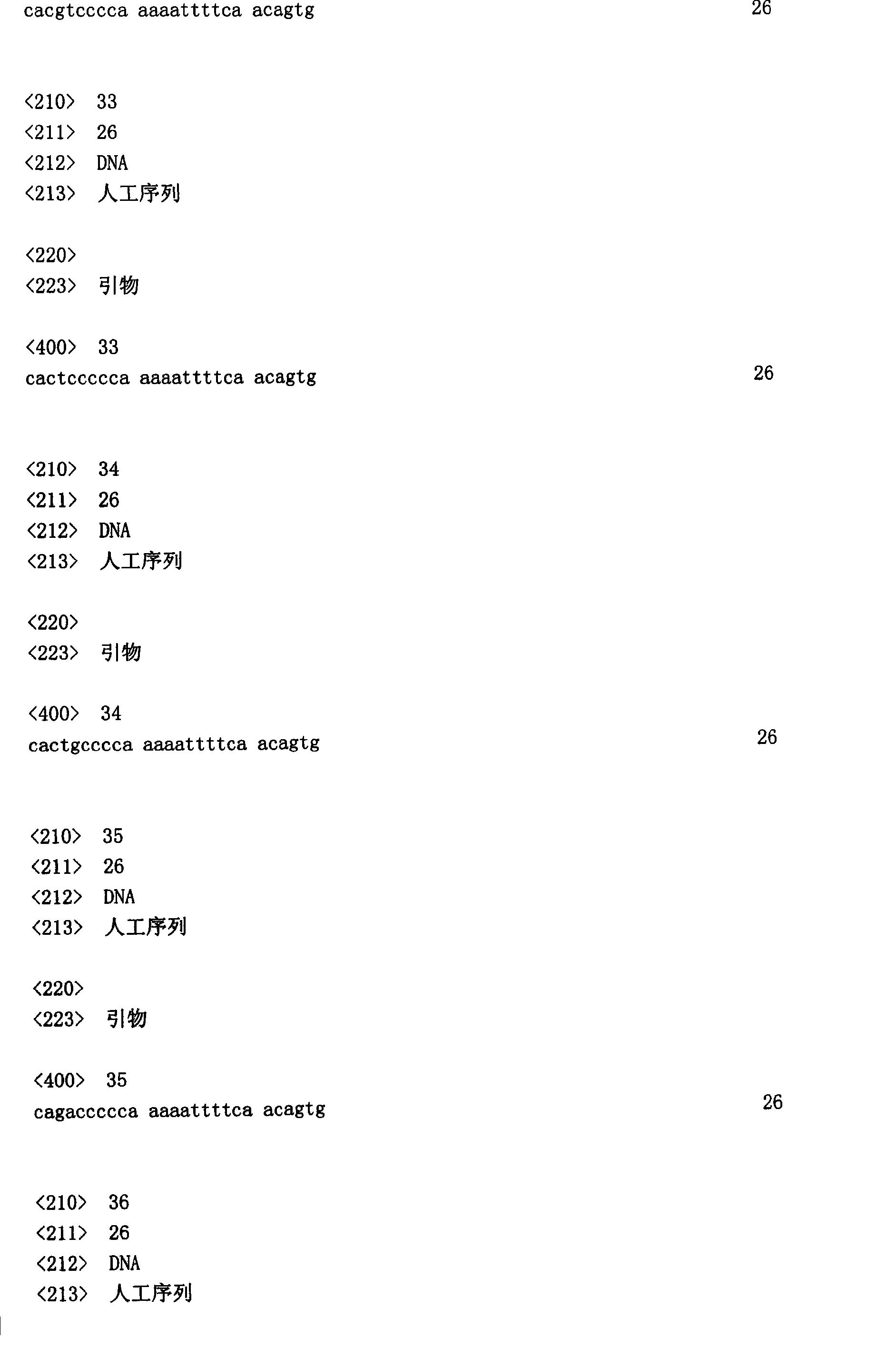 Figure CN101313078BD00311