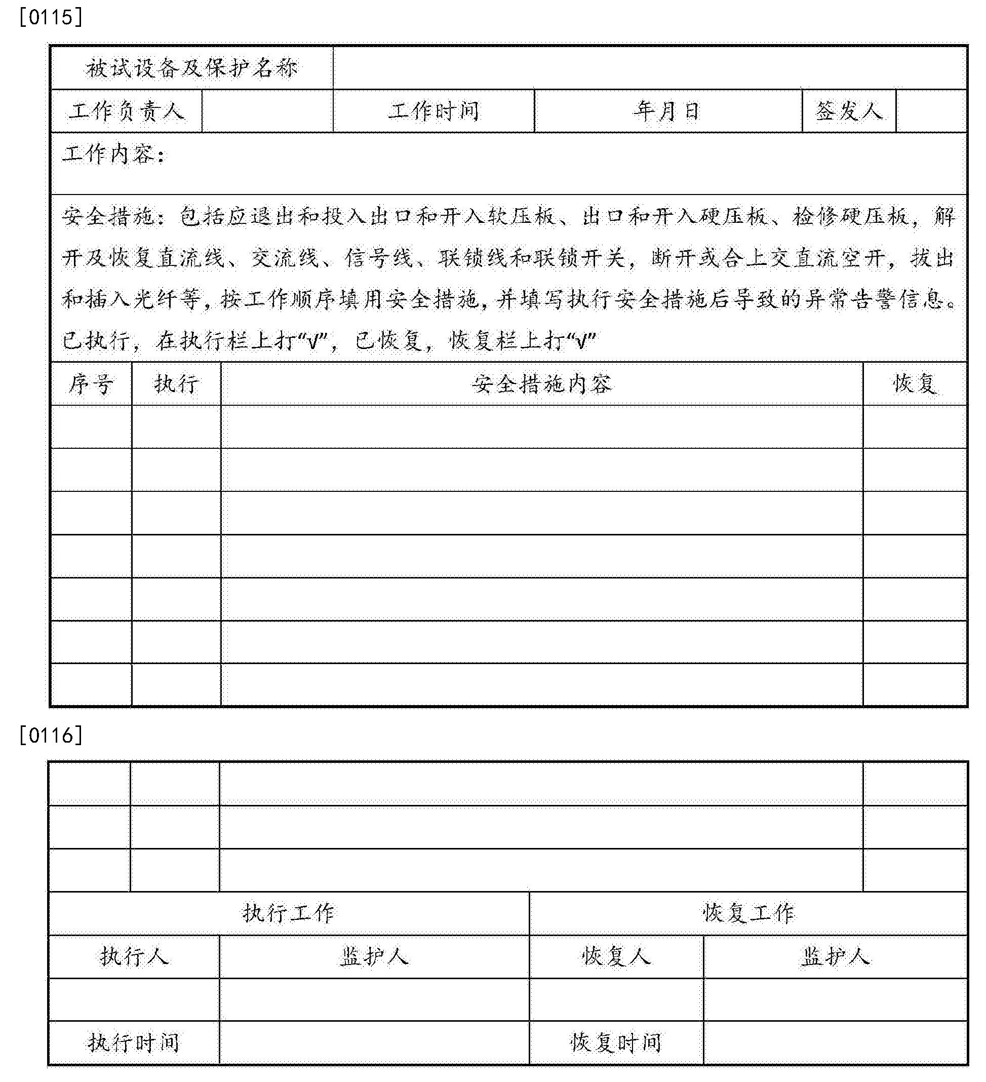 Figure CN105914892AD00171
