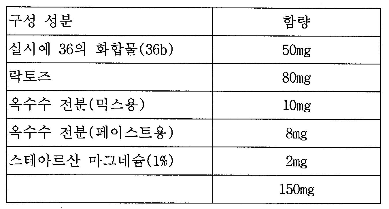 Figure 112004032346398-pct00096