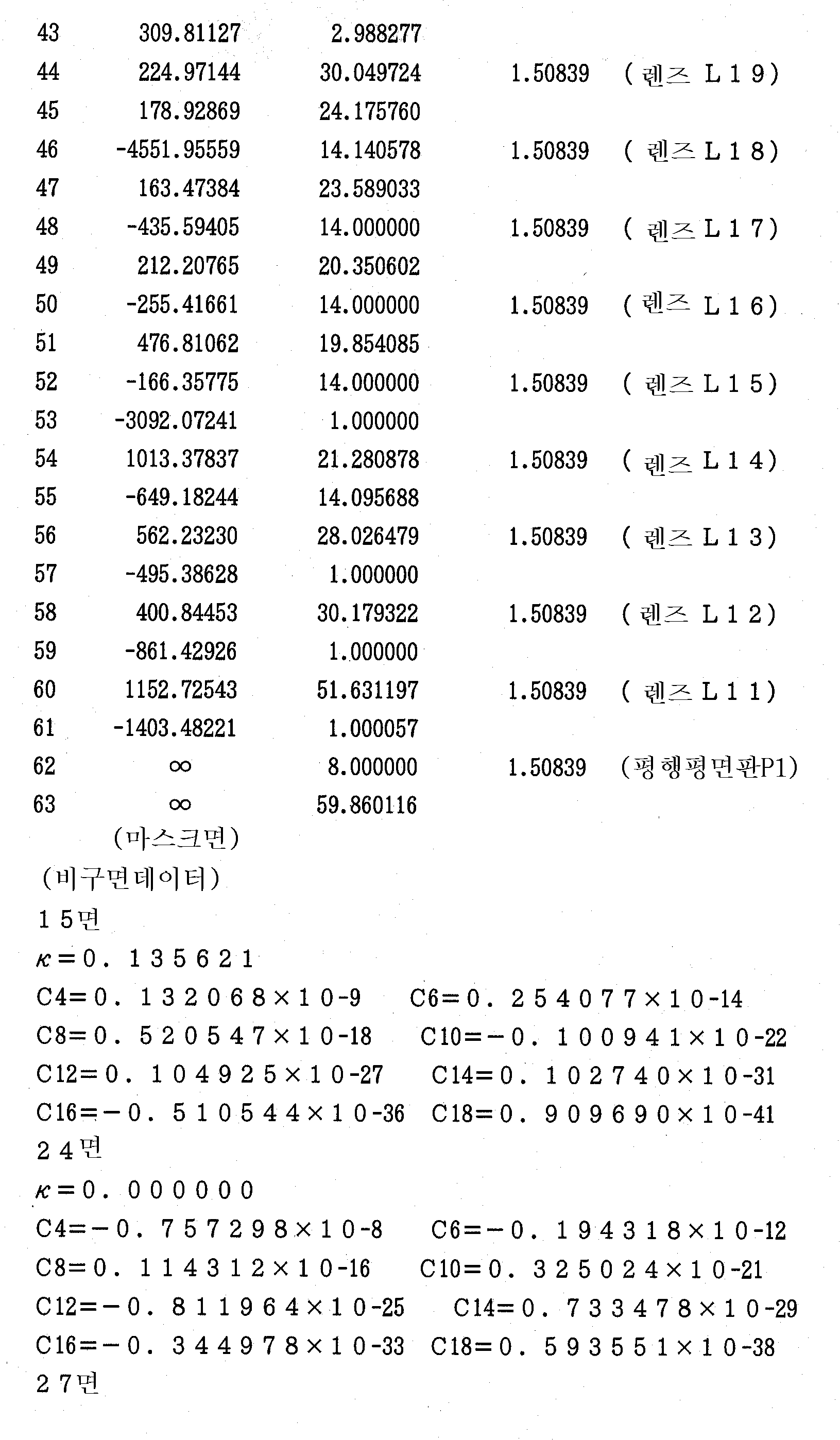 Figure 112001031583331-pat00018