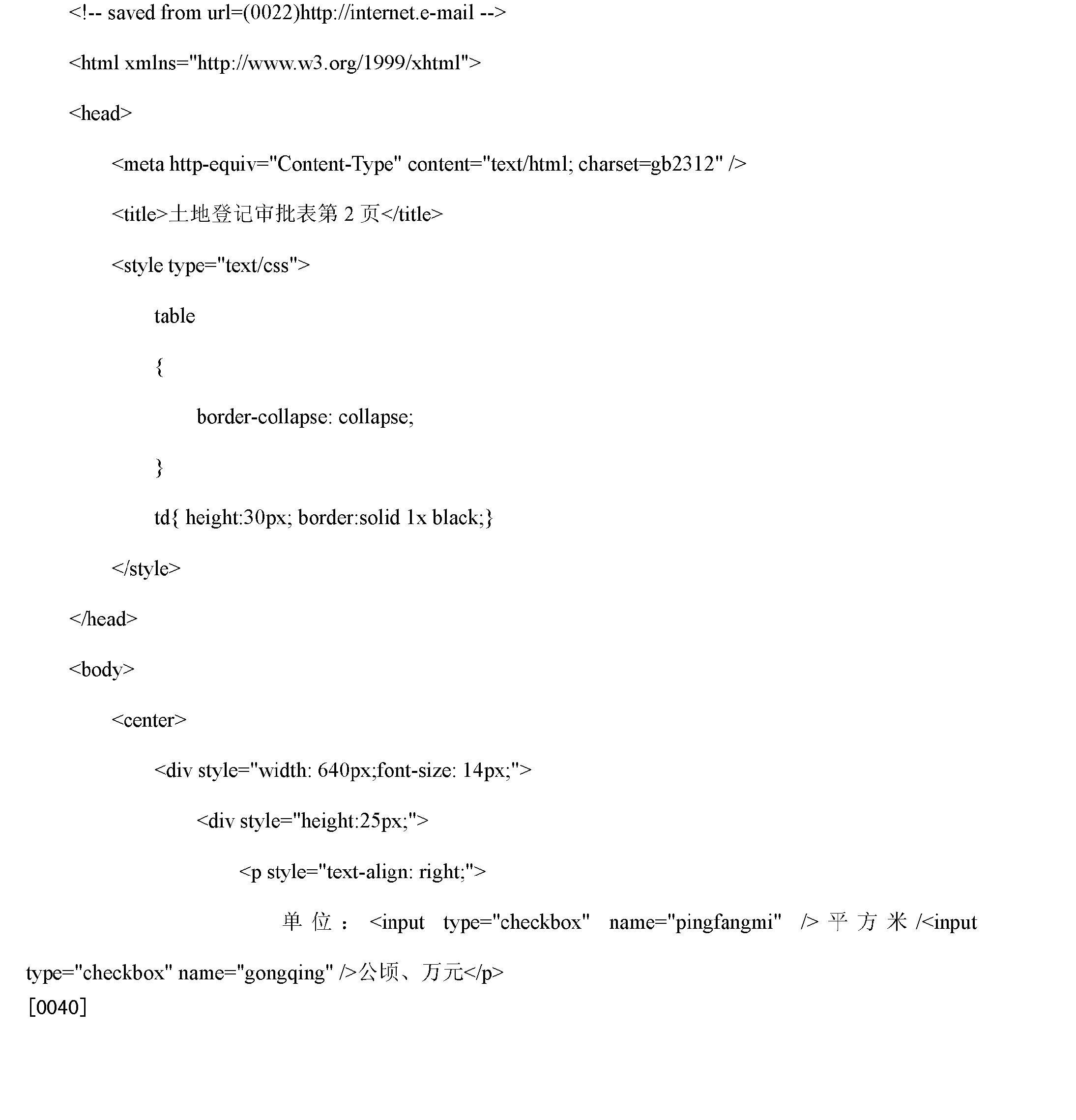 Figure CN102201009BD00061