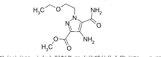 Figure CN101362765BD00583