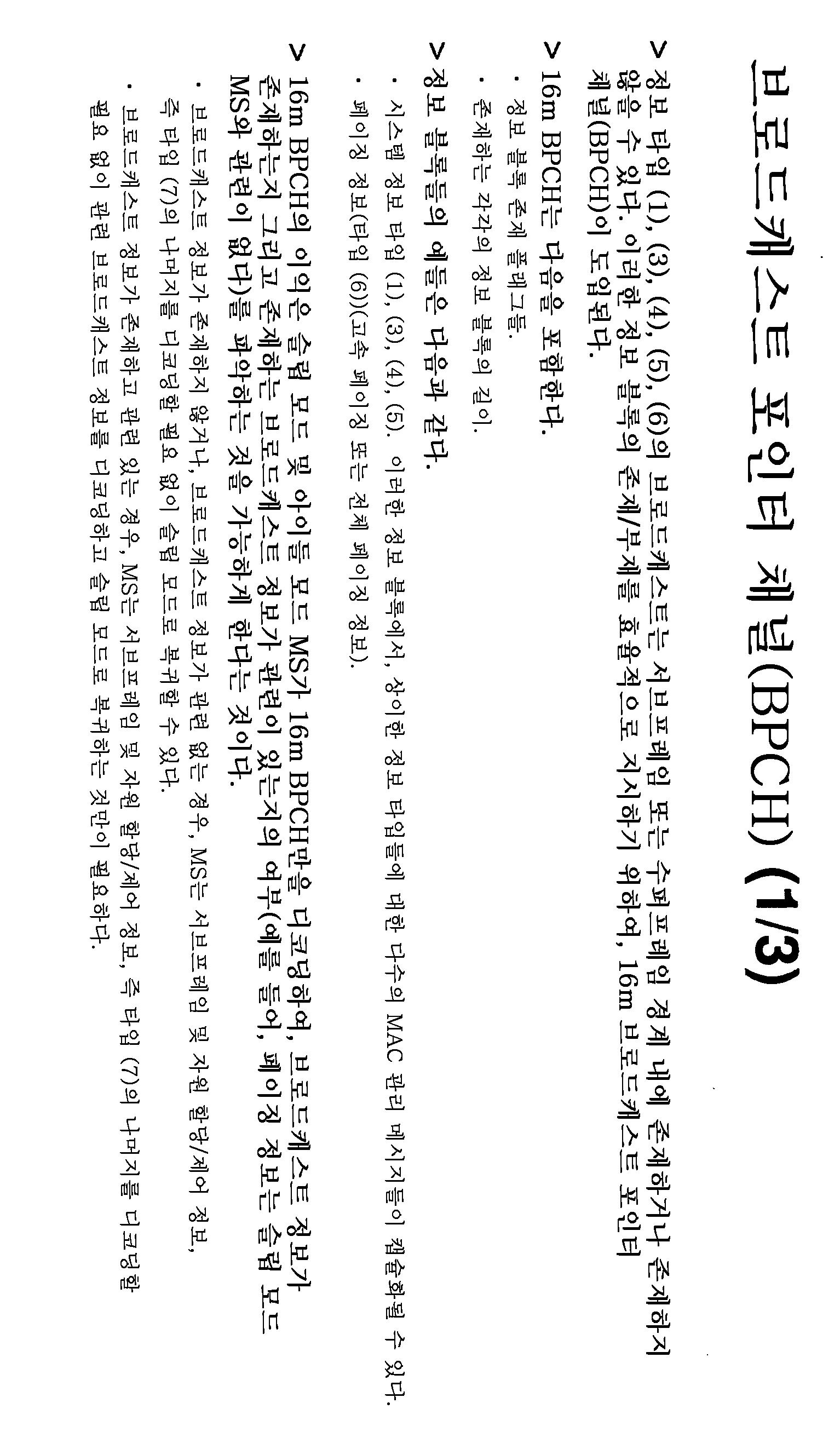 Figure 112014031700415-pat00009