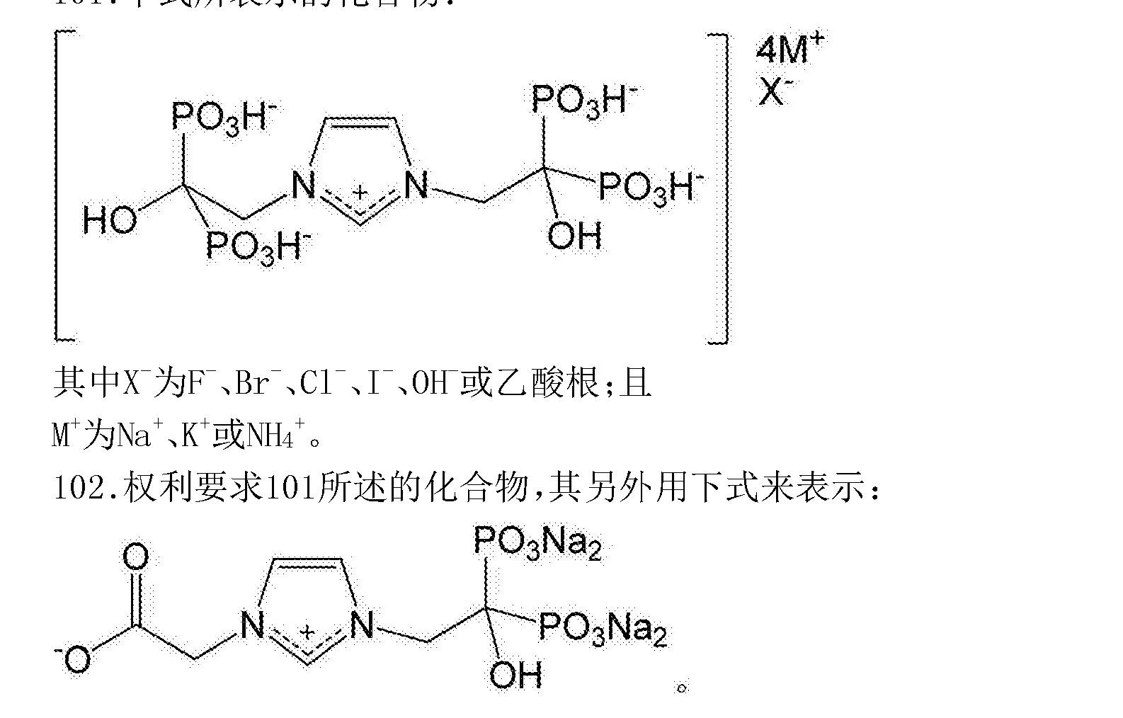 Figure CN106456610AC00071