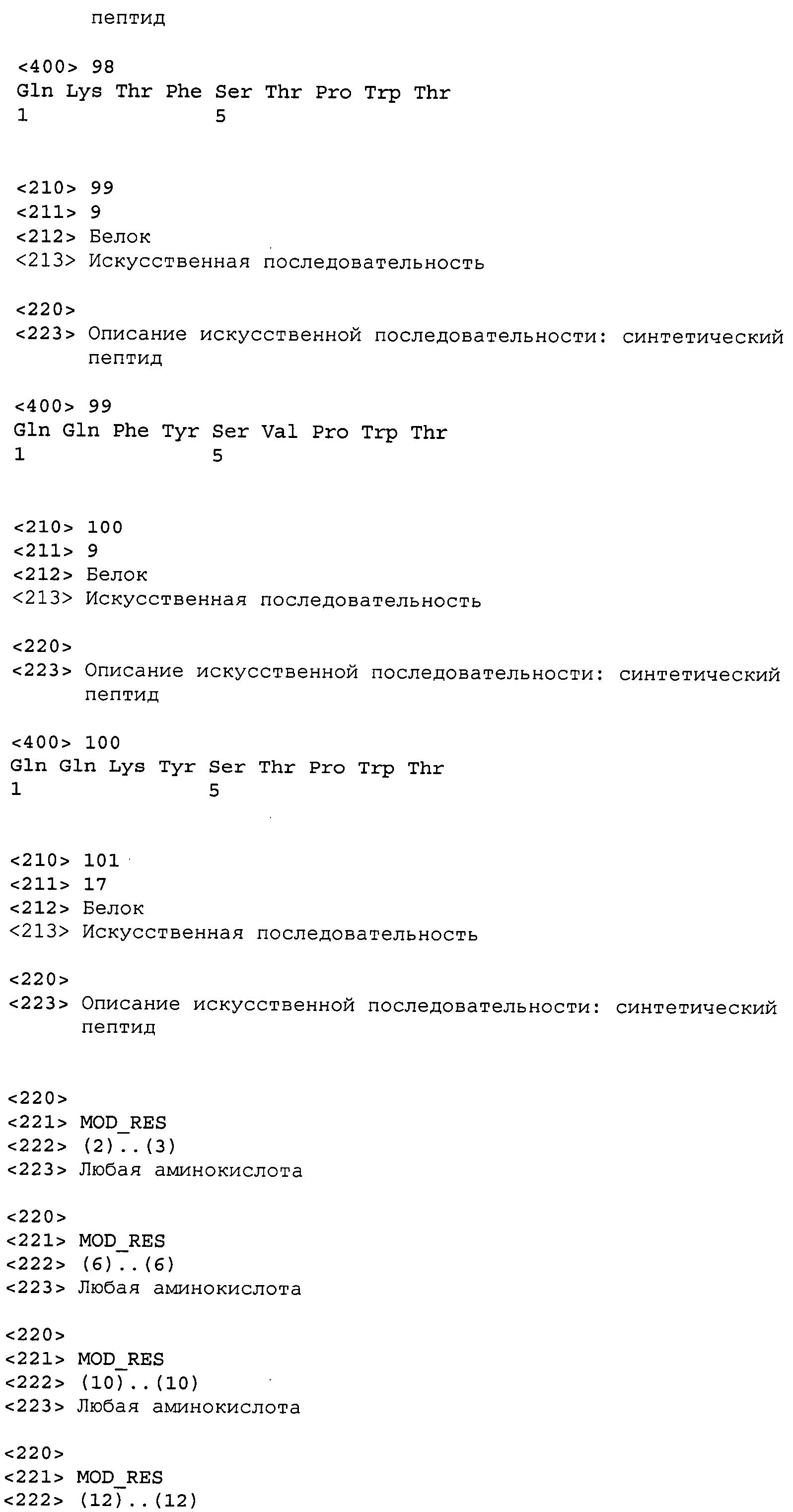 Figure 00000334