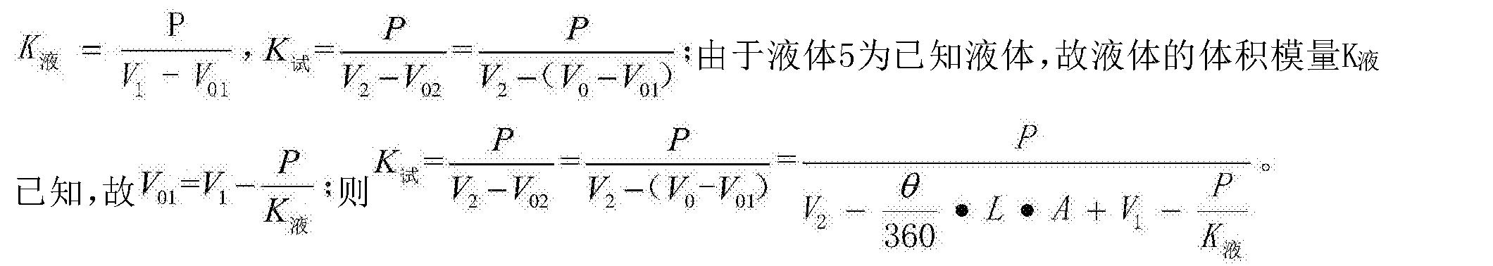 Figure CN106644771AD00062