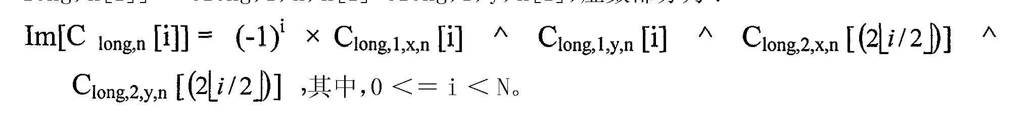 Figure CN101997570BC00031