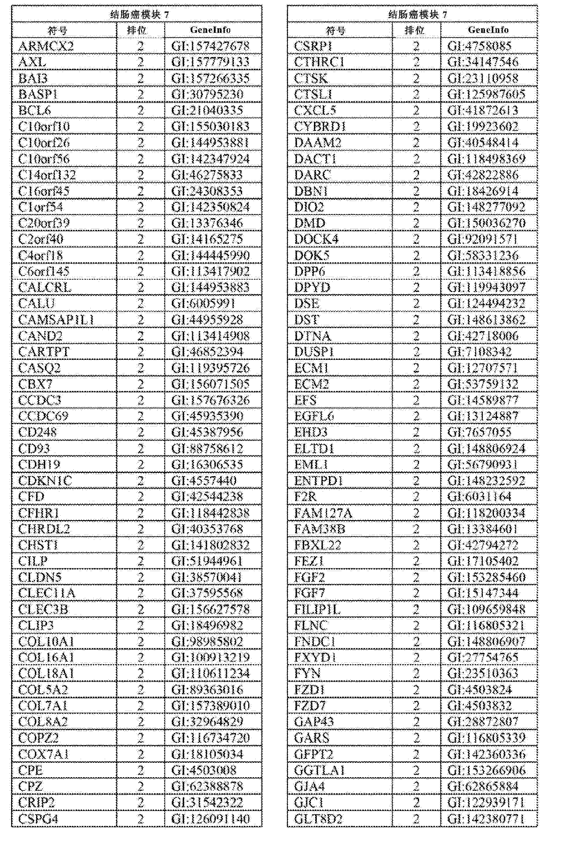 Figure CN102858999AD01121