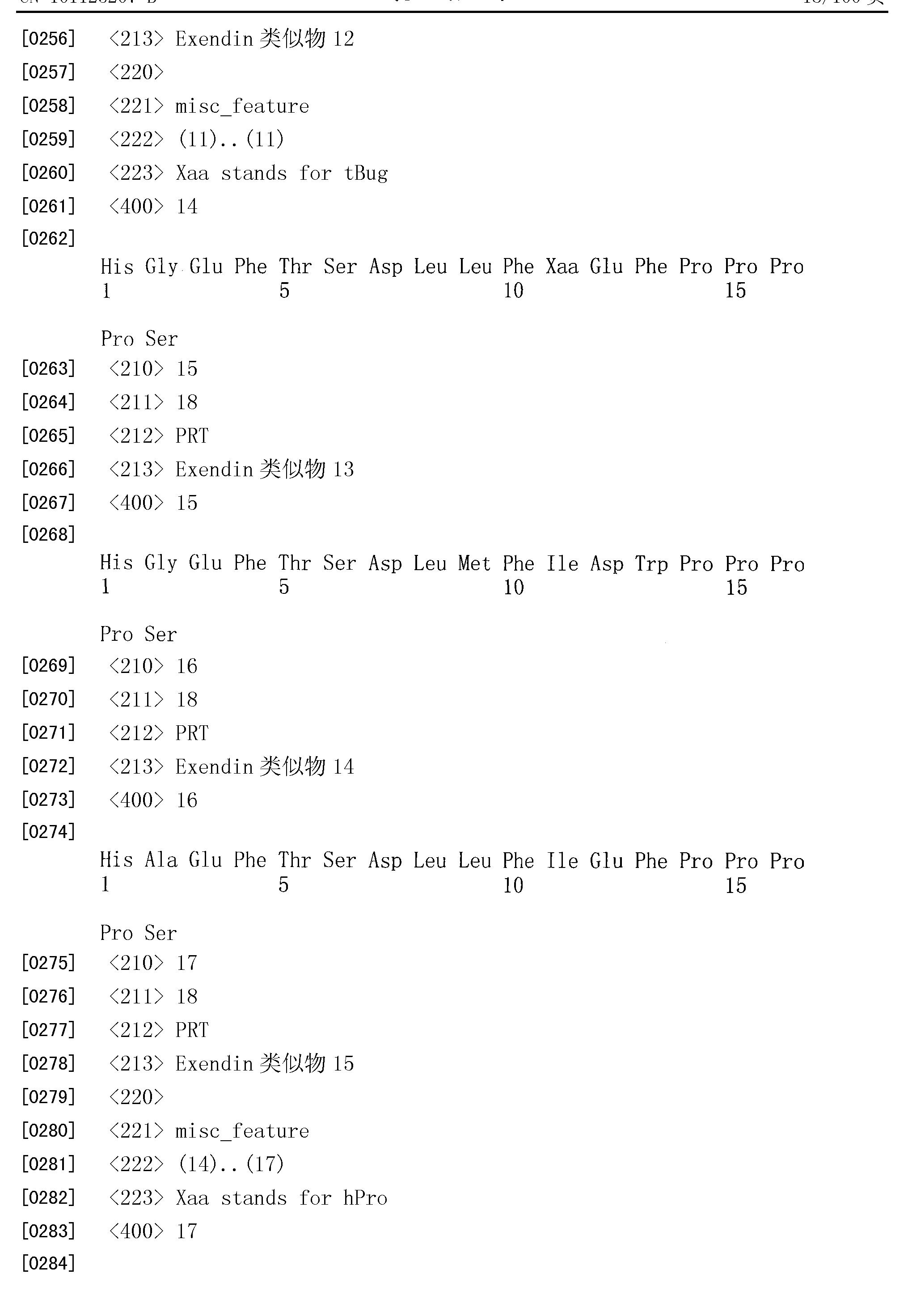 Figure CN101125207BD00201