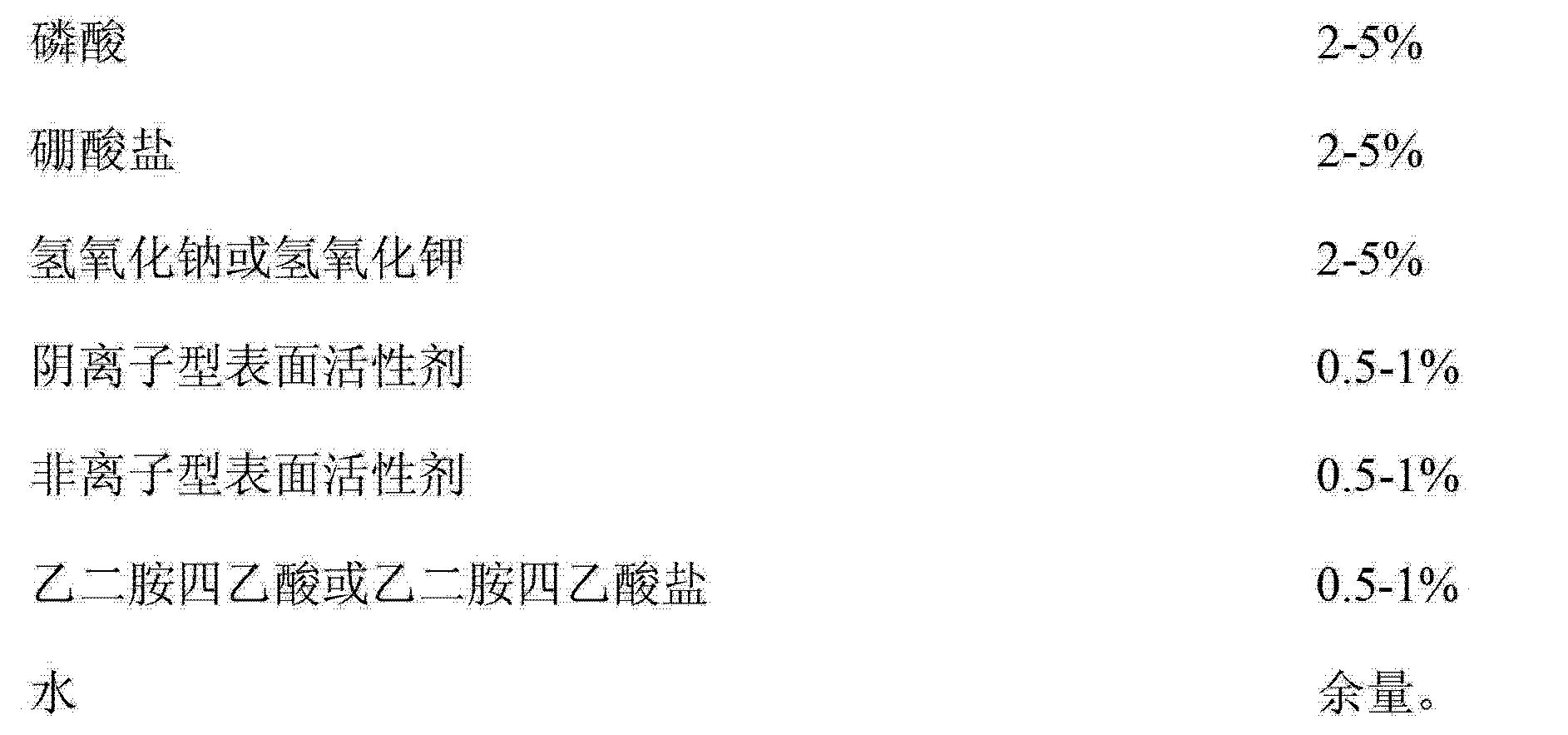 Figure CN103388153BD00063