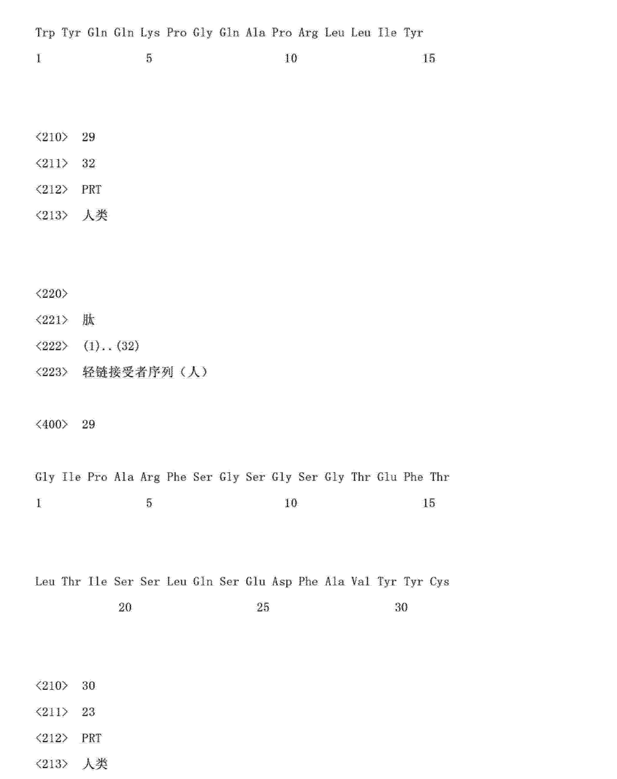 Figure CN103145838AD01261