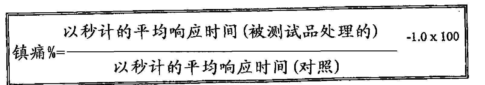 Figure CN101208345BD00501