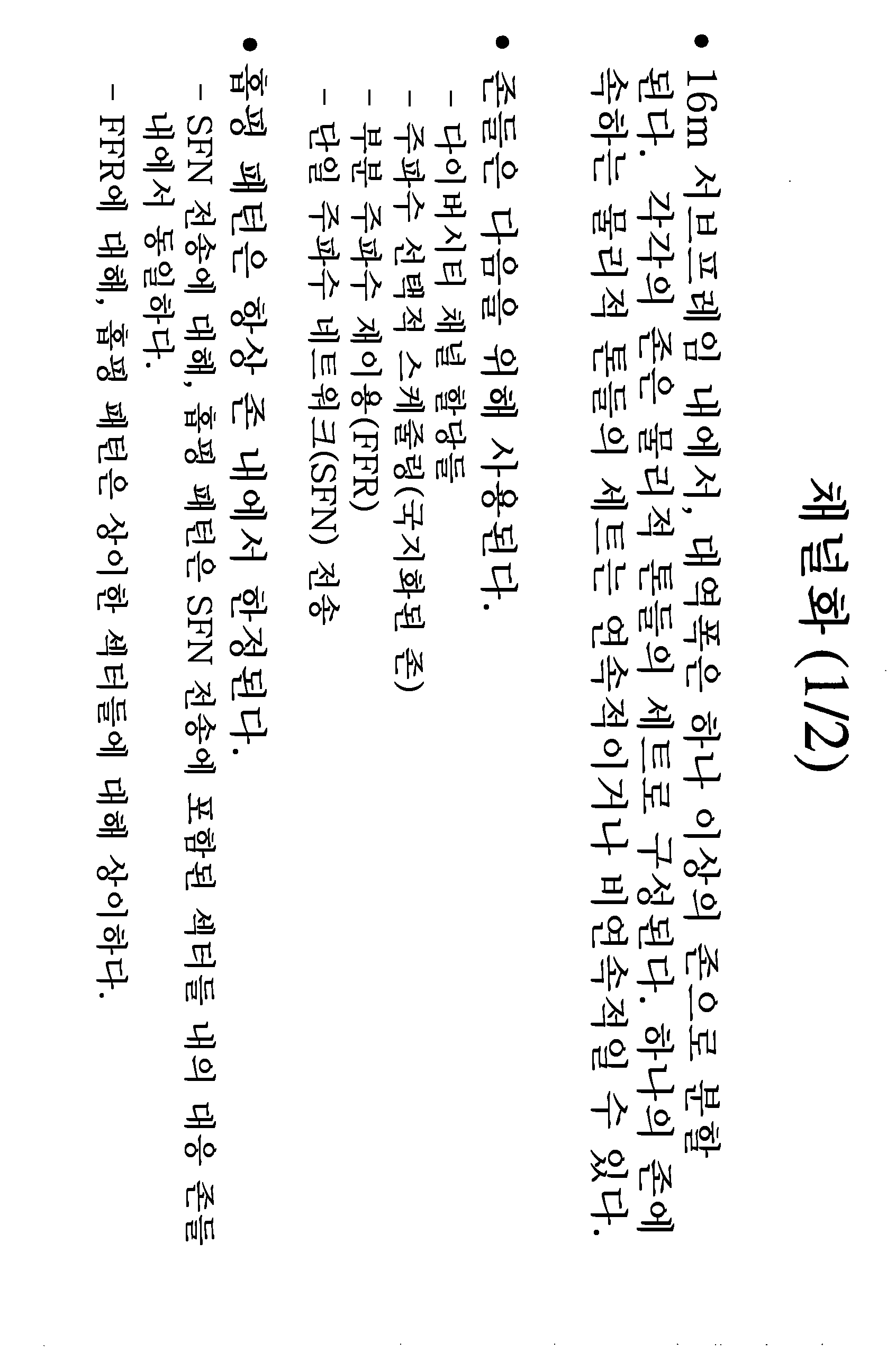 Figure 112014031700415-pat00051