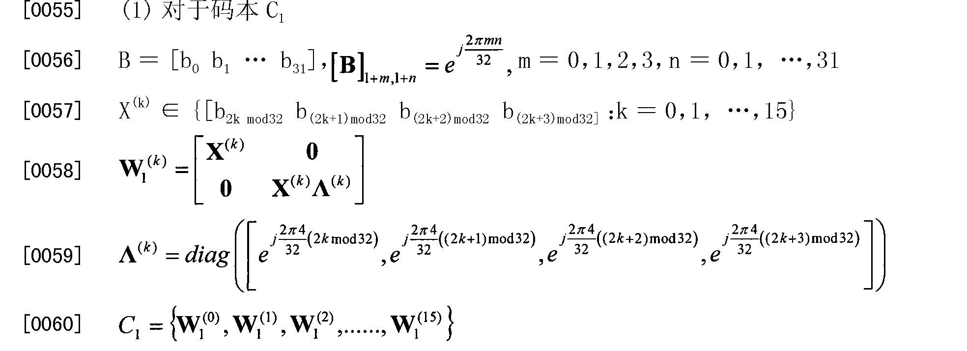 Figure CN102404084BD00085