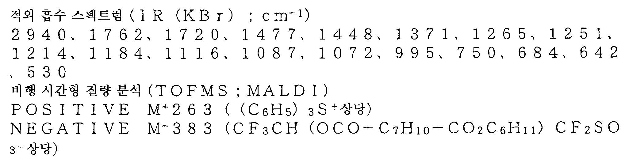 Figure 112007069554471-pat00039