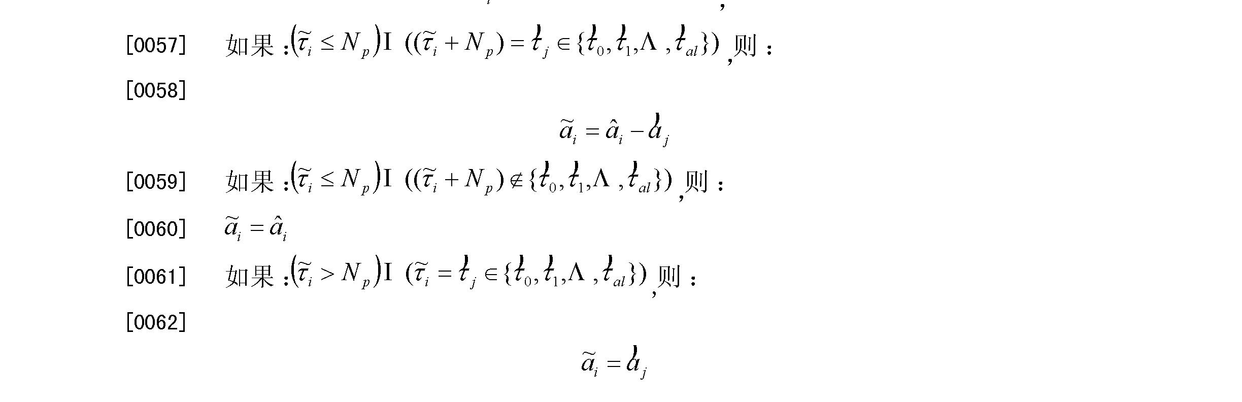 Figure CN102480441BD00117