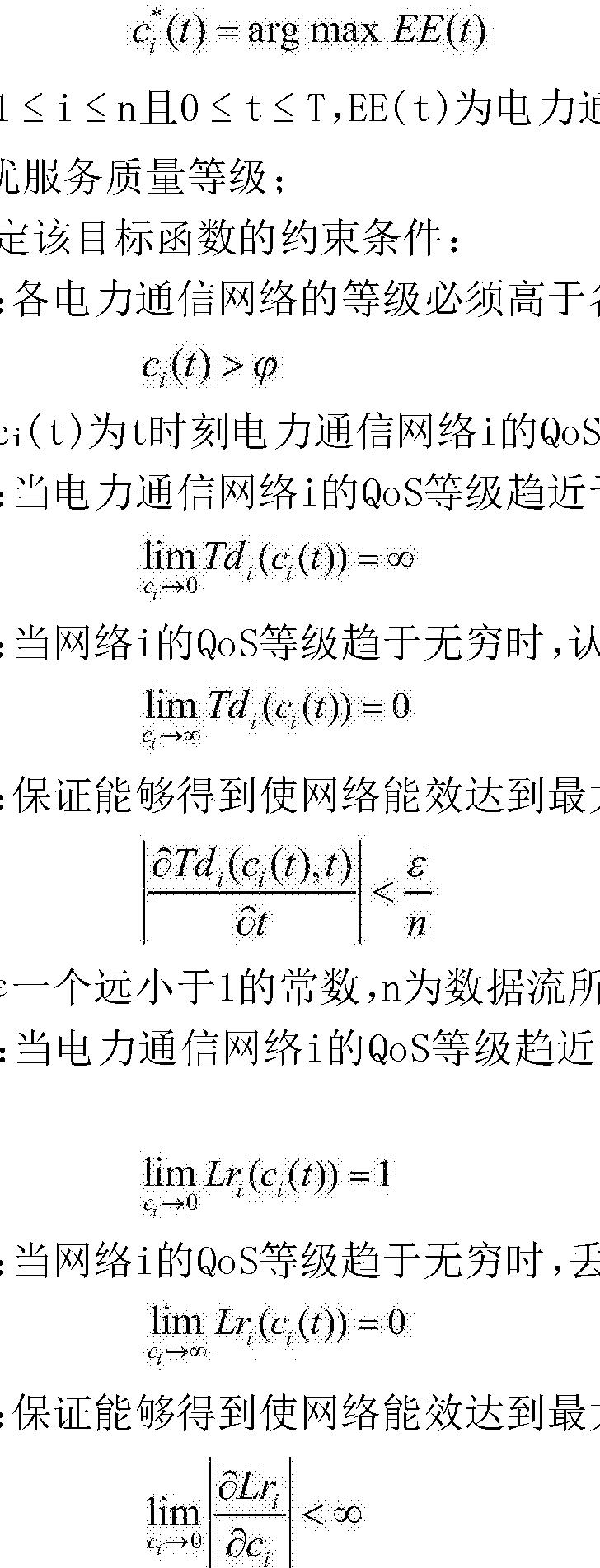 Figure CN103580958BC00041