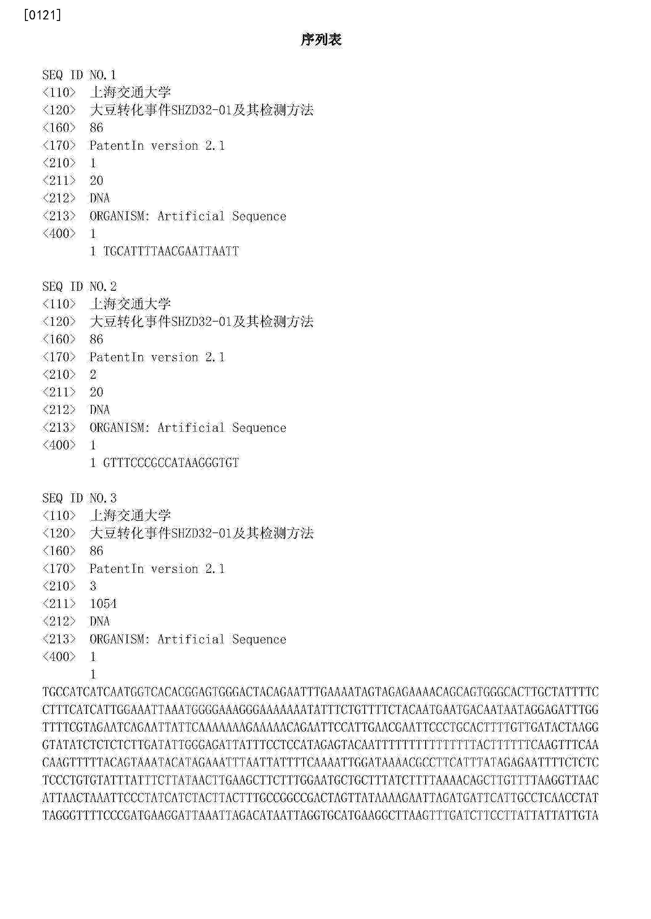 Figure CN105219767BD00161